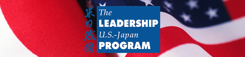US-Japan Leadership Program